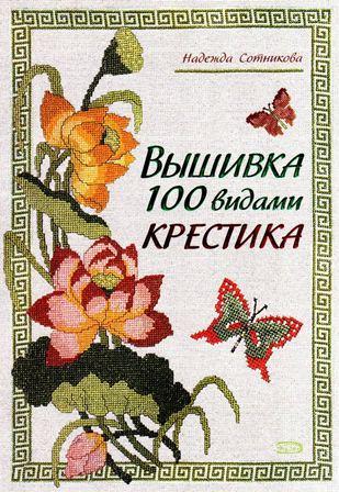 Вышивка 100 видами крестика