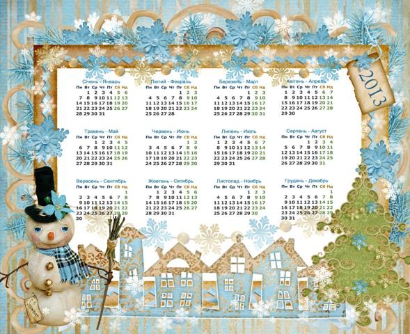 Вінтажний календар на 2013 рік зимовий
