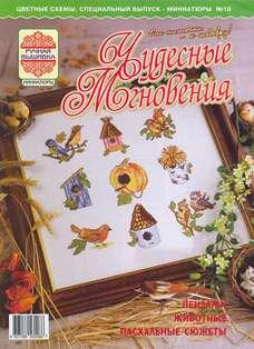 Журнал - Чудесные мгновения. Миниатюры №18
