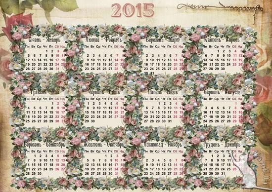 Вінтажний календар на 2015 рік