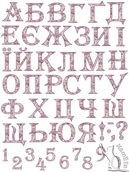 Український вінтажний алфавіт